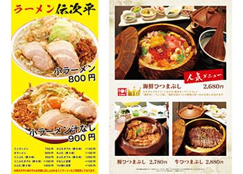 伝次平 食事メニューイメージ