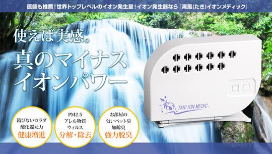 マイナスイオン生成器「滝風(たき)イオンメディック」